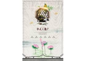 中式地产中国风通用创意素材海报