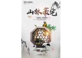 山林豪宅中国风创意素材海报模板