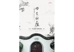 中式地产中国风创意素材海报模板
