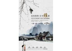 中国风中式大宅创意素材海报模板