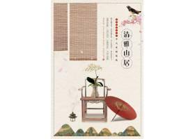 中国风清雅山居创意素材海报模板