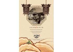 中国风水岸江南创意素材海报模板