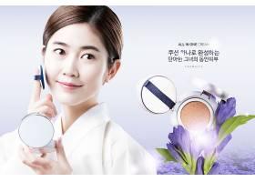 高端BB霜化妆品海报图片