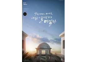 韩国房地产广告
