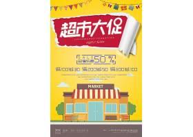创意插画超市活动促销海报设计模板图片