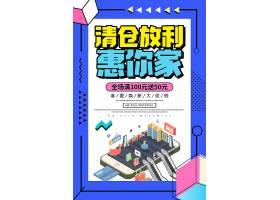 清仓活动促销海报设计模板