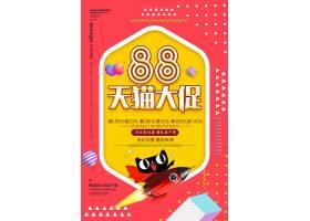 创意简约88天猫活动促销海报设计模板图片