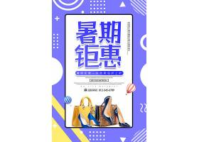 创意鞋包促销暑期钜惠宣传海报活动促销海报设计模板图片