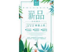 春夏新品上市森系花样活动促销海报设计模板
