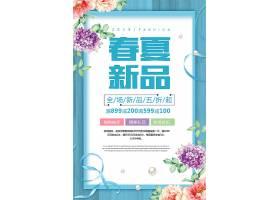 春夏新品上市蓝色清新活动促销海报设计模板