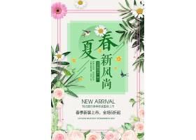 春夏新风尚活动促销海报设计模板