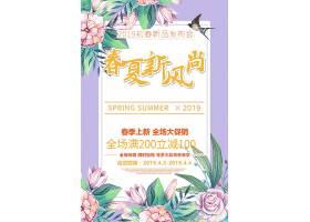 春夏新风尚活动上新活动促销海报设计模板
