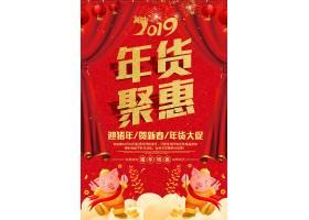 红色大气年货钜惠活动促销海报设计模板