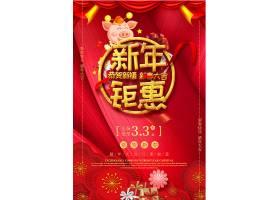 红色大气新年钜惠活动促销海报设计模板