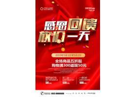 红色立体感恩回馈放价活动促销海报设计模板
