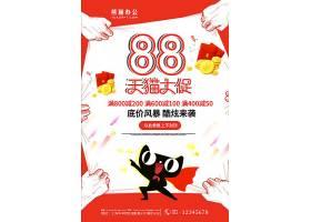 红色简约天猫活动促销海报设计模板图片