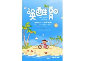 简约创意唤醒夏日活动促销海报设计模板
