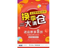 简约小清新促销换季清仓活动促销海报设计模板