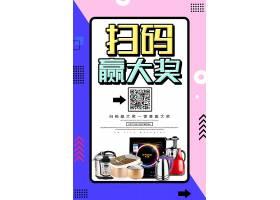 简约扫码赢大奖活动促销海报设计模板