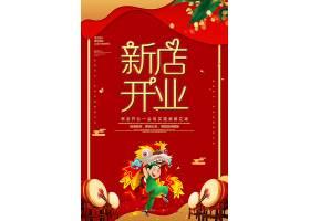 红金新店开业活动促销海报设计模板