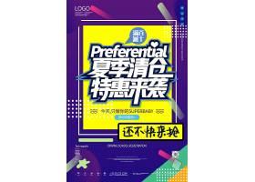 夏季清仓原创宣传活动促销海报设计模板