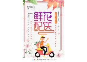小清新鲜花配送宣传海报活动促销海报设计模板图片