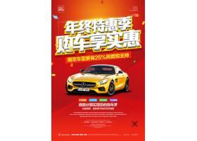 年终特惠宣传海报活动促销海报设计模板图片