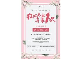 清新粉色简约活动促销海报设计模板