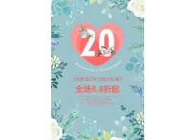 清新花样森系周年庆典活动促销海报设计模板
