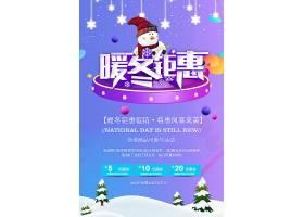 紫色炫彩暖冬钜惠活动促销海报设计模板图片