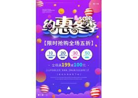 约惠冬季活动促销海报设计模板图片