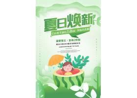 绿色小清新夏日活动促销海报设计模板