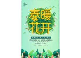绿色春暖花开立体字活动促销海报设计模板