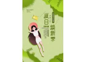 绿色清新夏日活动促销海报设计模板