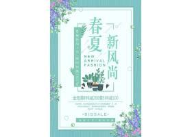绿色清新森系春夏新风尚活动促销海报设计模板