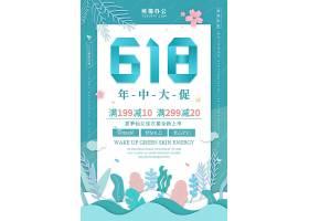 清新风618促销海报设计