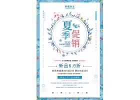 蓝色小清新夏季活动促销海报设计模板