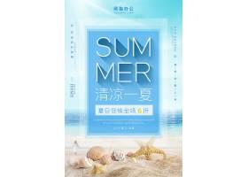 蓝色清新清凉夏季活动促销海报设计模板图片