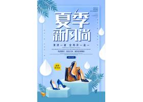 蓝色简约创意夏季活动促销海报设计模板
