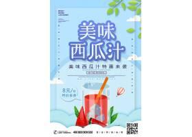 蓝色美味西瓜汁活动促销海报设计模板