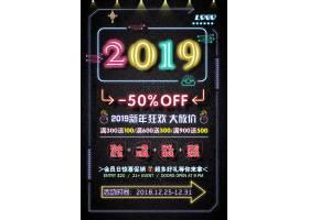 霓虹灯2019新年狂欢大放价活动促销海报设计模板