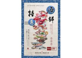 创意时尚的海鲜食材美食主题通用海报模板