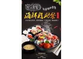 海鲜自助餐宣传广告