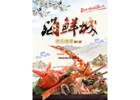海鲜城宣传广告