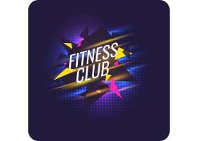 健身俱乐部图片