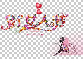 妇女节海报,字体,线路,游戏,模式,设计,文本,粉红色,免费,国际和