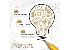 笔元素矢量信息图表信息展示