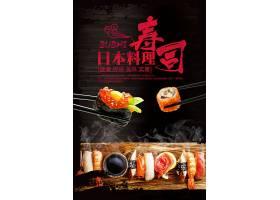 日式料理寿司主题食物食材美食海报