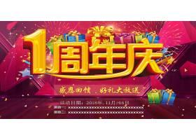 电商通用周年庆典促销活动海报展板设计