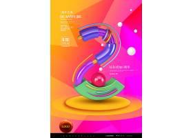 时尚大气2周年庆典海报